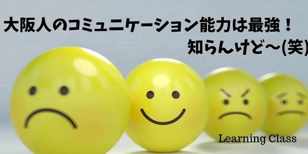 ※満席※大阪人のコミュニケーション能力は最強!知らんけど~(笑)