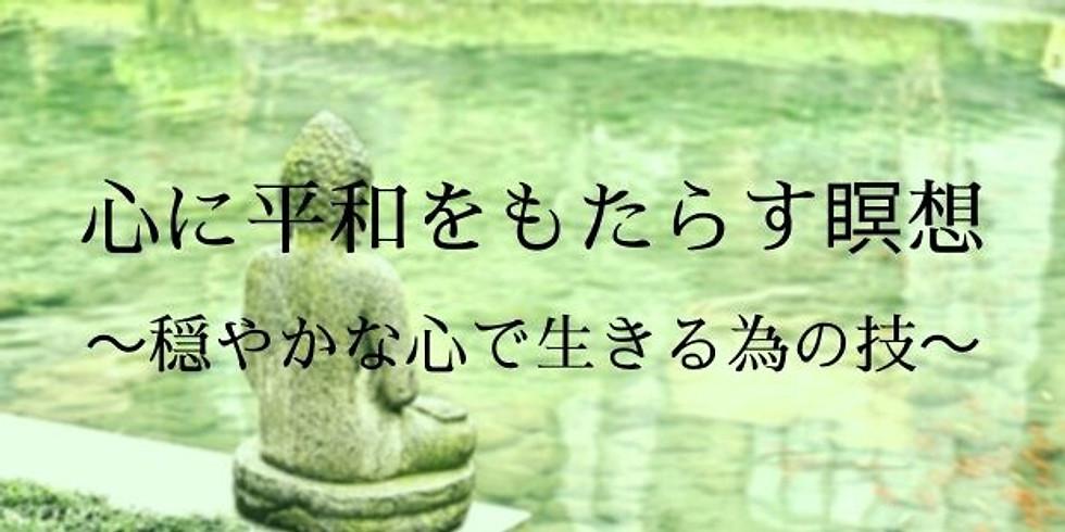 オンライン開催「心に平和をもたらす瞑想~穏やかな心で生きる為の技~」