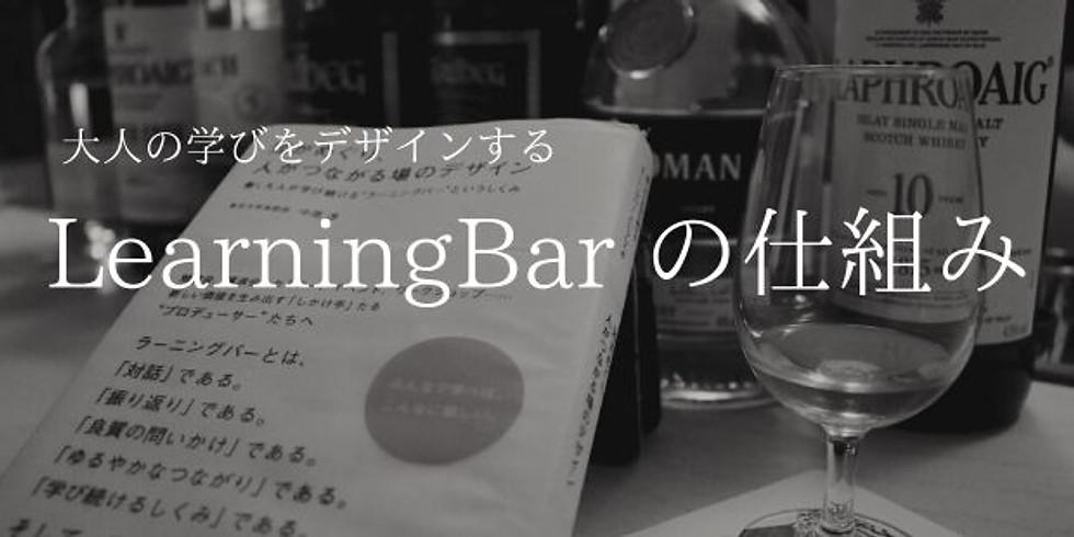 ※オンライン開催※オープンクラス「大人の学びをデザインする~Learning Barの仕組み~」