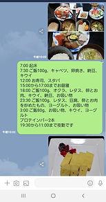 Screenshot_20200224-100309_LINE.jpg
