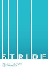 Catalog_Stride.jpg