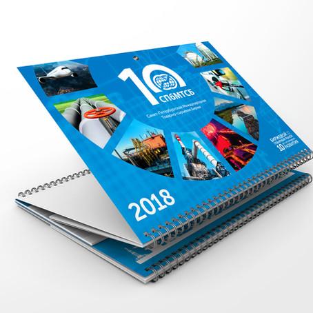 Квартальный календарь СПбМТСБ на 2018 год