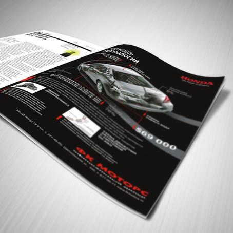 Рекламный модуль в автомобильном журнале