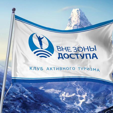 Флаг Вне зоны доступа