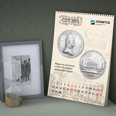 «Традиции первой биржи России» - календарь СПбМТСБ на 2020 год