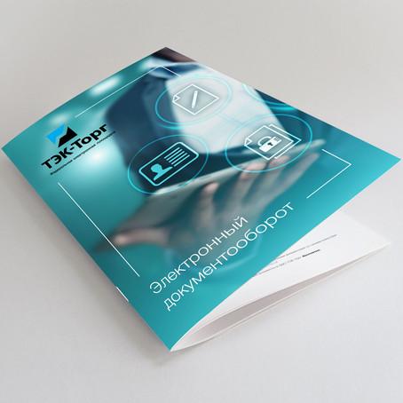 Брошюра «Электронный документооборот»