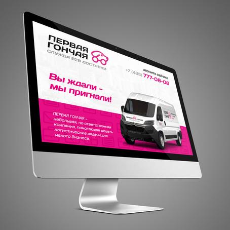 Дизайн сайта «Первой гончей» (лендинг)