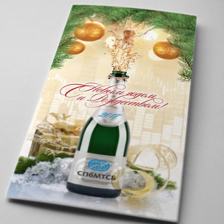 Новогодняя открытка СПбМТСБ