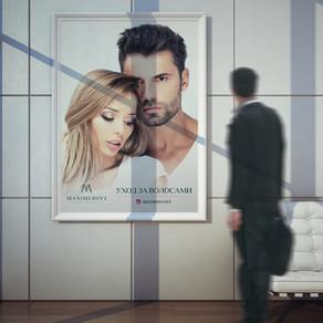 Постеры в оформлении салона красоты