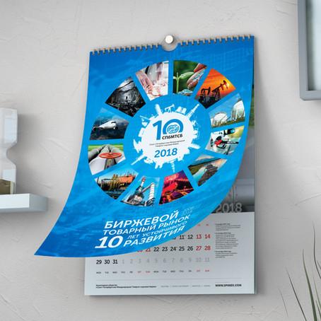 «10 лет устойчивого развития» - календарь СПбМТСБ на 2018 год