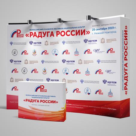 Дизайн-оформление фестиваля «Радуга России»