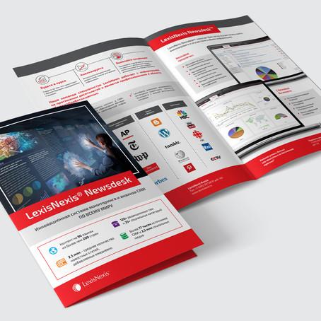 Буклет «Newsdesk»