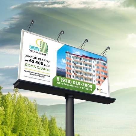 Рекламный щит 6х3 «ЖК Урожайный»