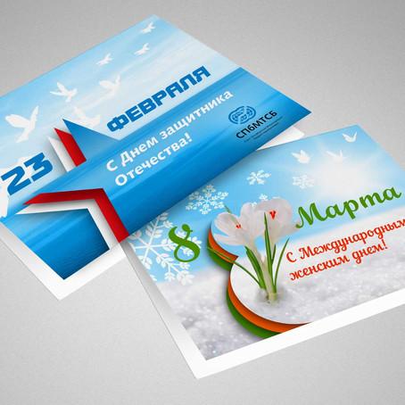 Поздравительные открытки СПбМТСБ