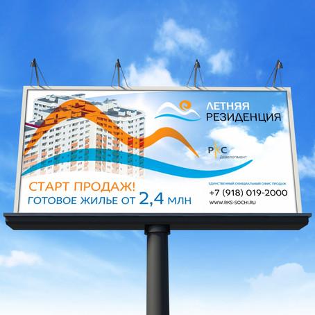 Рекламный щит 6х3 «ЖК Летняя резиденция»