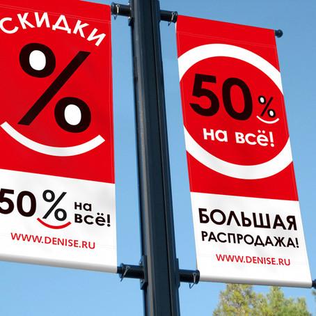 Рекламные баннеры Denise