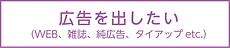 小ボタン(広告を出したい).png