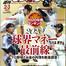 雑誌付録キャンプガイド <沖縄県> 野球