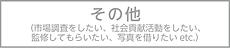 小ボタン(その他).png