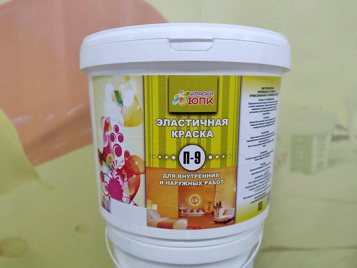 Эластичная краска для наружных и внутренних работ (П-9)