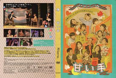 甘い手DVDジャケット切り抜き.jpg.png