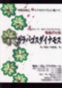 万能グローブ ガラパゴスダイナモス旗揚げ公演『ガラパゴスダイナモス』