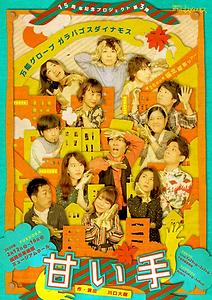 『甘い手』チラシ福岡公演表面.png