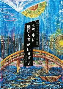 uragiri_03.jpg