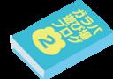 ガラパ遊び場ブログ2