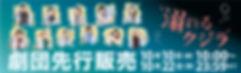 溺れるクジラチケット劇団先行バナー_03.jpg