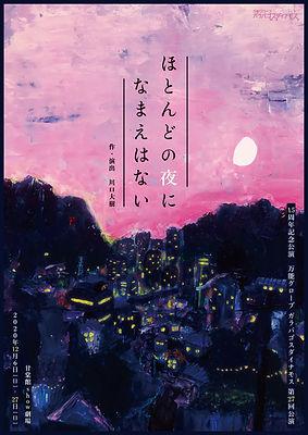 omote_繧「繝シ繝医・繧吶・繝医y 1.jpg