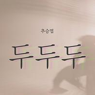추승엽-두두두