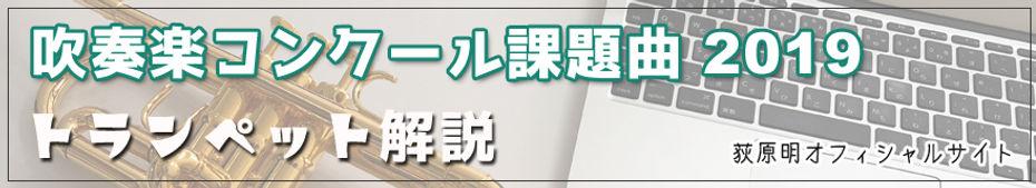 kadaikyoku2019.jpg