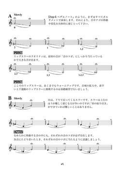45ページ-01