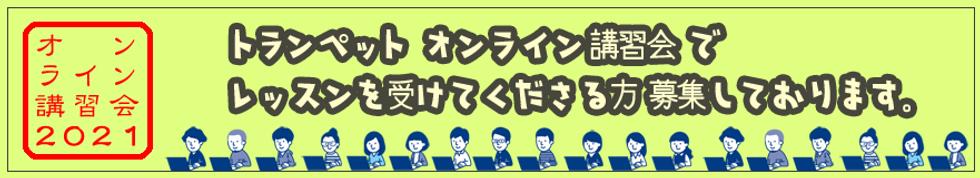 koysyu2021Trumpet受講生募集.png