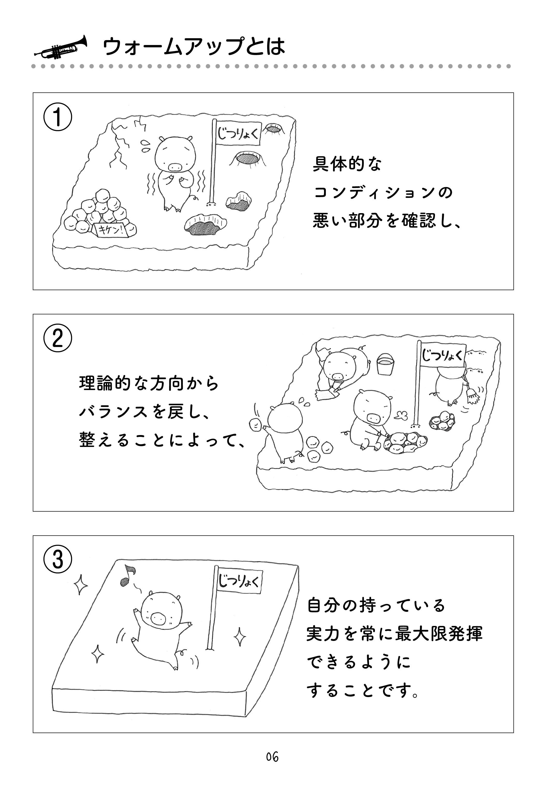 6ページ-01