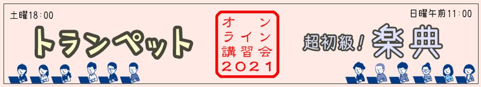 koysyu2021.png