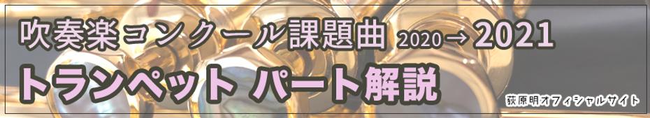 kadaikyoku2020to2021.png