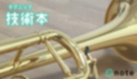 テクニック本トップ.jpg
