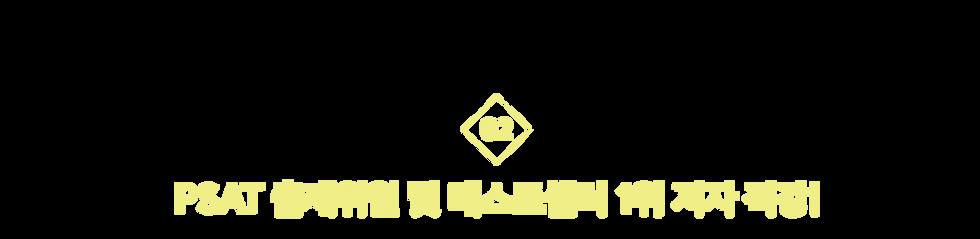 특별한이유타이틀2 (1).png