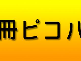 11/24 別冊ピコハチ