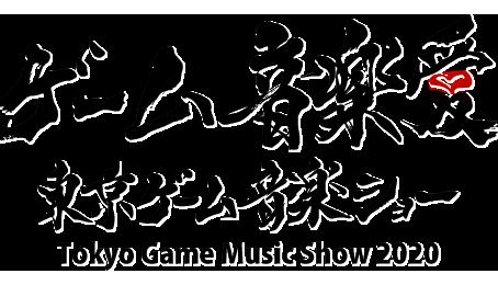 東京ゲーム音楽ショー2020