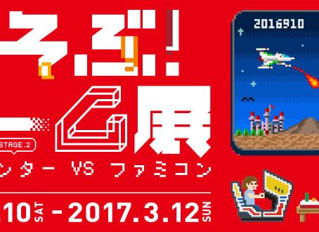 あそぶ!ゲーム展STAGE2 ~ゲームセンター VS ファミコン~