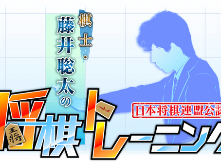 NINTENDO SWITCH用ソフト「藤井聡太の将棋トレーニング」