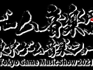 東京ゲーム音楽ショー2021