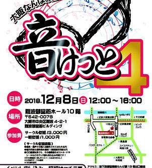 12/8(日) 音けっとinなんば 第四楽章 参加決定!