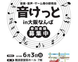 6/3 音けっとin大阪なんば 参加決定!