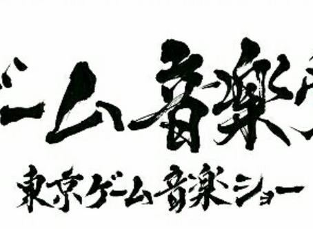 東京ゲーム音楽ショー2017