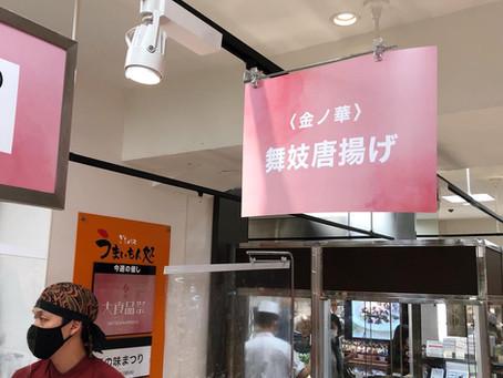 2021年3月31日 京都大丸にて舞妓唐揚げを出店しました!