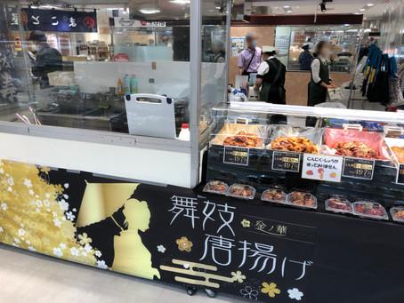 2021年7月7日 松坂屋高槻店にて舞妓唐揚げを出店しました!